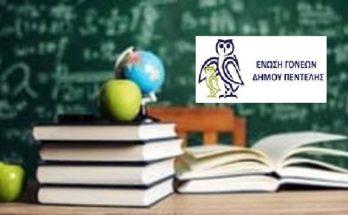 Πεντέλη: Ένωση Γονέων - Παγκόσμια Ημέρα Εκπαίδευσης
