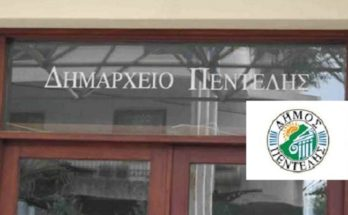 Πεντέλη: Ο Δήμος ανακοινώνει ότι το Τμήμα Εσόδων δεν θα δέχεται πολίτες κάθε Παρασκευή