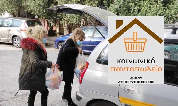 Λυκόβρυση Πεύκη: Χριστουγεννιάτικα εδέσματα και δωροεπιταγές διατέθηκαν από  τον Δήμο με τη διανομή τροφίμων πριν τις γιορτές - Edisorama.gr