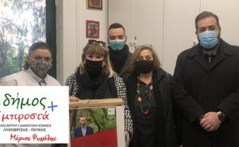 Λυκόβρυση Πεύκη: Δημοτική παράταξη - Δήμος Μπροστά «Στηρίζουμε εμπράκτως»