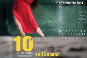 10o Φεστιβάλ Νέων Καλλιτεχνών «Τα 12 Κουπέ» ΠΡΟΣΚΛΗΣΗ ΣΥΜΜΕΤΟΧΗΣ ΚΑΛΛΙΤΕΧΝΩΝ Θεάτρου, Χορού, Μουσικής, Εικαστικών