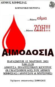 Κηφισιά: Εθελοντική αιμοδοσία στο Δήμο τη Παρασκευή 12 /3
