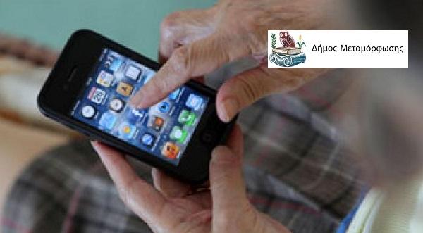 Μεταμόρφωση: Ξεκίνησε το πρόγραμμα παροχής συντροφιάς σε μοναχικούς ηλικιωμένους μέσω τηλεφώνου