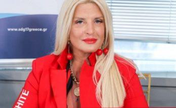 Μήνυμα Προέδρου Δικτύου SDG 17 Greece Μαρίνας Πατούλη Σταυράκη, για την Παγκόσμια Ημέρα Ελληνικής Γλώσσας