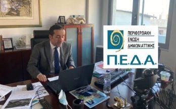 ΠΕΔΑ: Έκτακτη συνεδρίαση του ΔΣ της ΠΕΔΑ με θέμα την συζήτηση επί του υπό Διαβούλευση Σχεδίου Νόμου με τίτλο: «Εκλογή Δημοτικών και Περιφερειακών Αρχών»
