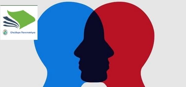 Πεντέλη: Ελεύθερο Πανεπιστήμιο 5η ψηφιακή ομιλία με θέμα: « Από την ενσυναίσθηση στην κοινωνική αλληλεγγύη»
