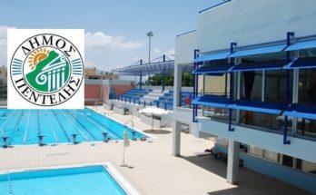 Πεντέλη: ΔΑΚ - Κολυμβητήριο Δήμου