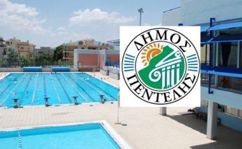 Πεντέλη: Λειτουργία Κολυμβητηρίου στο ΔΑΚ Μελισσίων από 22 Φεβρουαρίου 2021