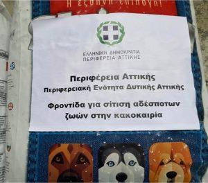 Περιφέρεια Αττικής: Η Περιφέρεια προσέφερε 3 τόνους ζωοτροφών για τη σίτιση αδέσποτων ζώων σε 5 Δήμους της Δυτικής Αττικής, με αφορμή την κακοκαιρία