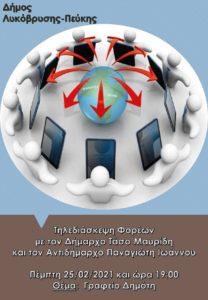 Λυκόβρυση Πεύκη: Με επιτυχία πραγματοποιήθηκε η διαδικτυακή συζήτηση με τους φορείς της πόλης για το Γραφείο Δημότη