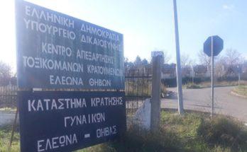 Λυκόβρυση Πεύκη : Προσφορά ρούχων στις Φυλακές Ελεώνα από την Κοινωνική Ιματιοθήκη του Δήμου