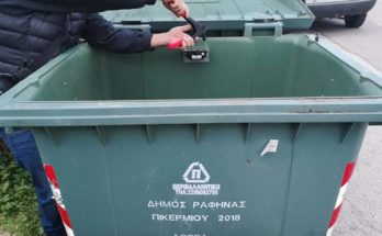 Ραφήνα Πικέρμι: Στους κάδους σκουπιδιών του οικισμού της Καλλιτεχνούπολης τοποθετούνται πιλοτικά αισθητήρες πληρότητας