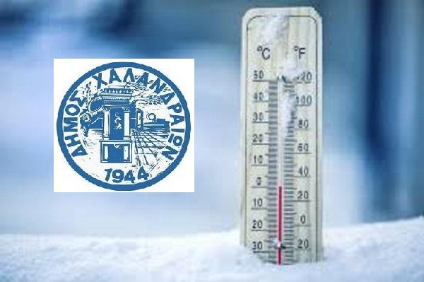 Χαλάνδρι: Θερμαινόμενοι χώροι στο Δήμο ενόψει της κακοκαιρίας «Μήδεια»