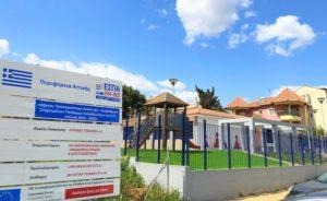 Αγία Παρασκευή: Το 14ο νηπιαγωγείο στα Πευκακια έτοιμο να υποδεχθεί τους μικρούς μαθητές