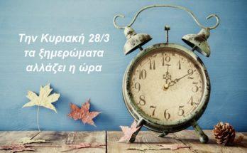 Την Κυριακή 28/3 τα ξημερώματα αλλάζει η ώρα
