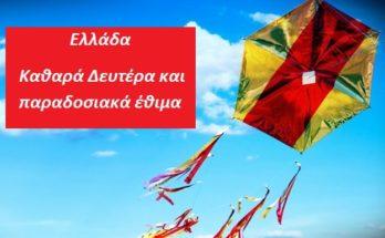 Ελλάδα: Καθαρά Δευτέρα και παραδοσιακά έθιμα