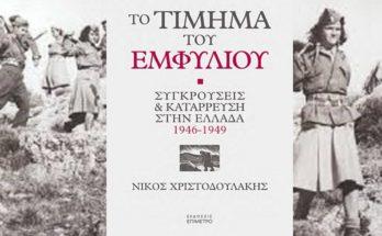 IANOS- Διαδικτυακή παρουσίαση του νέου βιβλίου του Νίκου Χριστοδουλάκη, «Το τίμημα του Εμφυλίου