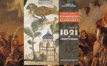 200 ετών από την επανάσταση του 1821