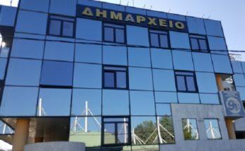 Ηράκλειο Αττικής: Κλειστό το Δημαρχείο την Τετάρτη 24/3 λόγω επιβεβαιωμένου κρούσματος covid