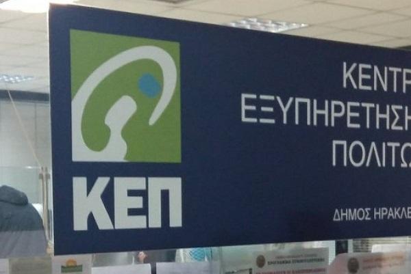 Ηράκλειο Αττικής: Κλείνουμε online τα ραντεβού μας στα ΚΕΠ του Δήμου