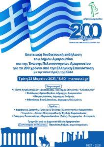 Μαρούσι: Με επιτυχία πραγματοποιήθηκε η επετειακή διαδικτυακή εκδήλωση για τα 200 χρόνια από την Ελληνική Επανάσταση
