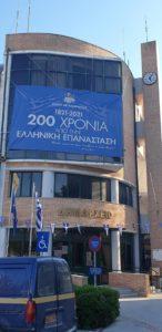 Μεταμόρφωση Αττικής: 200 χρόνια από την ελληνική επανάσταση - Χρόνια πολλά Ελλάδα!