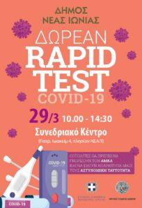 Νέα Ιωνία: Δωρεάν έλεγχοι ταχείας ανίχνευσης αντιγόνου rapid test στις 29/3