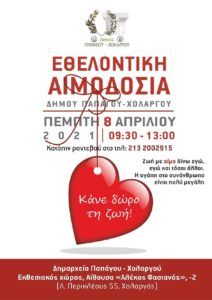 Παπάγου Χολαργός: Εθελοντική αιμοδοσία του Δήμου την Πέμπτη 8 Απριλίου