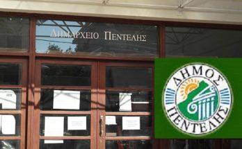 Πεντέλη: Μέρος των δασικών ζητημάτων στην περιοχή της Πεντέλης ήδη επιλύθηκε.
