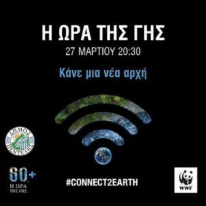 Πεντέλη: Ο Δήμος συμμετέχει στην ετήσια παγκόσμια εκστρατεία της WWF «Ώρα της Γης»