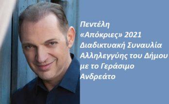 Πεντέλη: «Απόκριες» 2021 Διαδικτυακή Συναυλία Αλληλεγγύης του Δήμου με το Γεράσιμο Ανδρεάτο.