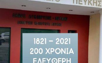 Λυκόβρυση Πεύκη: Ο Δημήτρης Νανόπουλος άνοιξε τον κύκλο των εκδηλώσεων του Δήμου για τα 200 χρόνια της Επανάστασης