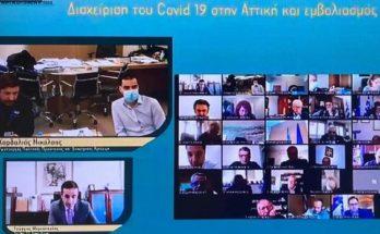 Πεύκη Λυκόβρυση : Στη συζήτηση της ΠΕΔ Αττικής για τη διαχείριση της πανδημίας και τον εμβολιασμό ο Δήμαρχος