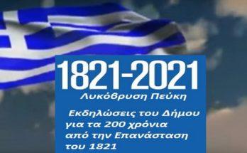 Λυκόβρυση Πεύκη: Έναρξη Εκδηλώσεων του Δήμου για τα 200 χρόνια από την Επανάσταση του 1821 στις 23/3 και 24/3
