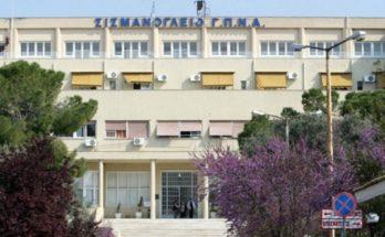 Ελλάδα: Νοσοκομεία αποκλειστικά για ασθενείς με Covid το Σισμανόγλειο και το Τζάνειο