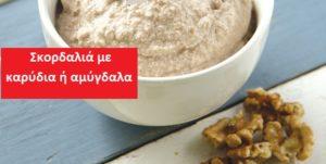 Συνταγή για μπακαλιάρο με κουρκούτι μπύρας και μαγική σκορδαλιά με καρύδια ή αμύγδαλα