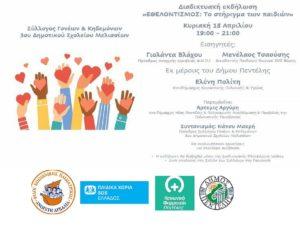Πεντέλη: Σύλλογος Γονέων 3ου Δημοτικού Μελισσίων αύριο 18/4 Ψηφιακή Ομιλία «Εθελοντισμός Το Στήριγμα Των Παιδιών»