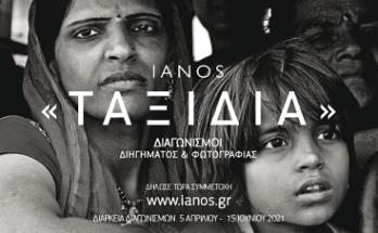 ΙΑΝΟS : Διαγωνισμός Διηγήματος και Διαγωνισμός Φωτογραφίας 2021 με θέμα: «Ταξίδια»