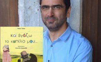 Βιβλίο: Νέο βιβλίο παιδικό του βραβευμένου συγγραφέα Μάκη Τσίτα «Και βγάζω το καπέλο μου…»