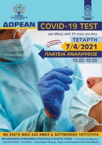 Βριλήσσια: Δωρεάν covid test για όλους την Πέμπτη 7 /4 στην Πλατεία Αναλήψεως