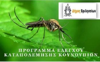 Βριλήσσια: Ο Δήμος ξεκίνησε το πρόγραμμα ελέγχου-καταπολέμησης κουνουπιών για το έτος 2021