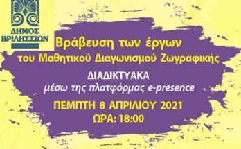 Βριλήσσια: Διαδικτυακή Βράβευση του μαθητικού διαγωνισμού ζωγραφικής «Μέρες δοκιμασίας από τον covid-19»