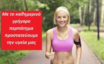 Με το καθημερινό γρήγορο περπάτημα προστατεύουμε την υγεία μας