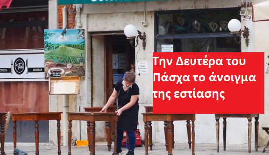 Ελλάδα: Την Δευτέρα του Πάσχα το άνοιγμα της εστίασης