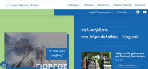 Φιλοθέη Ψυχικό: Η νέα ιστοσελίδα του Δήμου στην διάθεση των πολιτών
