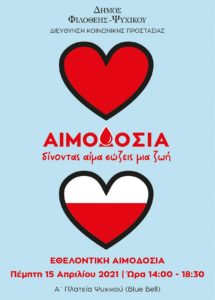 Φιλοθέη Ψυχικό: Εθελοντική Αιμοδοσία για την ενίσχυση της Τράπεζας Αίματος του Δήμου