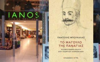 Βιβλίο: «IANOS» Διαδικτυακή παρουσίαση του βιβλίου του Παντελή Μπουκάλα, με τίτλο «Το μάγουλο της Παναγιας - Αυτοβιογραφική εικασία του ΓΕΩΡΓΙΟΥ ΚΑΡΑΪΣΚΑΚΗ.