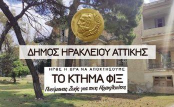 Ηράκλειο Αττικής: Ψηφίστηκε η πρόταση της διοίκησης για την εκκίνηση της αναγκαστικής απαλλοτρίωσης για το Φιξ