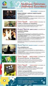 Μαρούσι: Ανοιξιάτικες Πολιτιστικές Διαδικτυακές Συναντήσεις από την Κοινωφελή Επιχείρηση του Δήμου Αμαρουσίου για την Εβδομάδα 20 – 25 Απριλίου