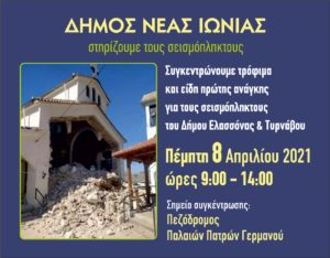 Νέα Ιωνία: Συγκέντρωση ανθρωπιστικής βοήθειας προς τους σεισμόπληκτους Ελασσόνας και Τύρναβου από το Δήμο